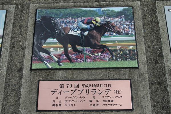 東京競馬場ダービー石碑ブリランテ