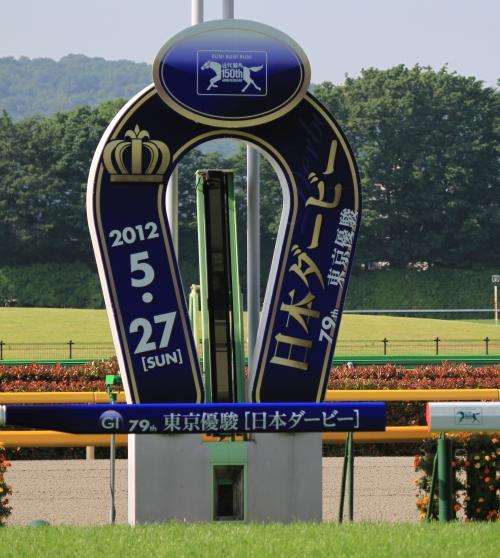 東京競馬場ゴール板ダービー2012