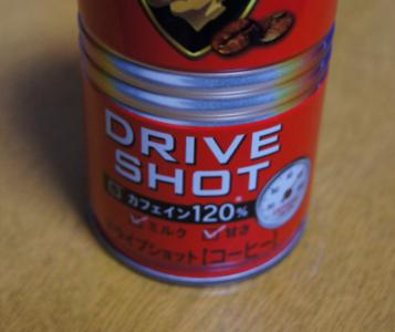 drivesho2.jpg