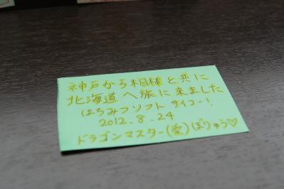 kaiyou7.jpg