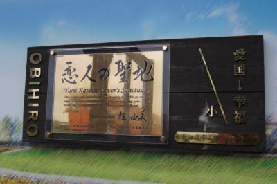 obihiro7.jpg