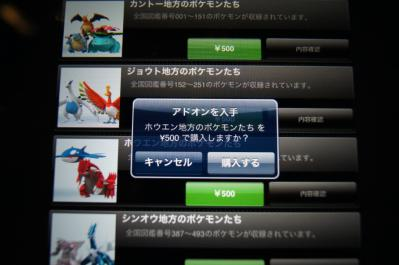 pokemonzukanios3.jpg