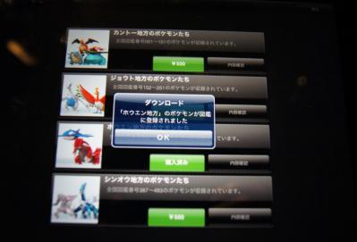 pokemonzukanios4.jpg