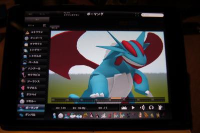 pokemonzukanios5.jpg