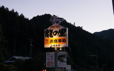 ryuzin12.jpg