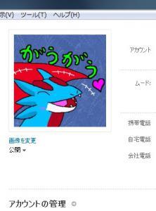skypeiconsakusei2.jpg