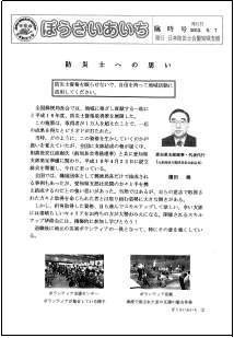 aichi240907-1