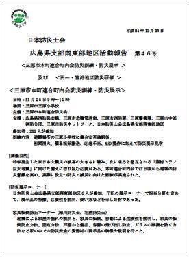 hiroshima241128-1