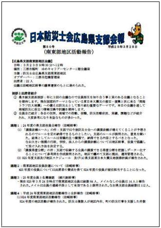 hiroshima250328-1