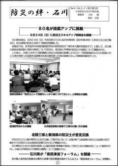 ishikawa240803-1