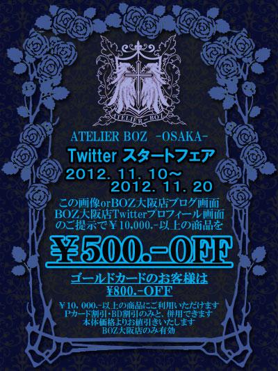 Twitterスタートフェア2012.11.10~11.20