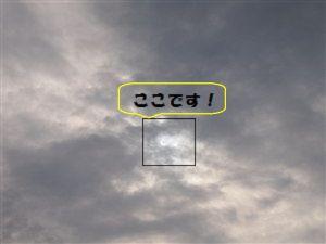 5月21日日食写真