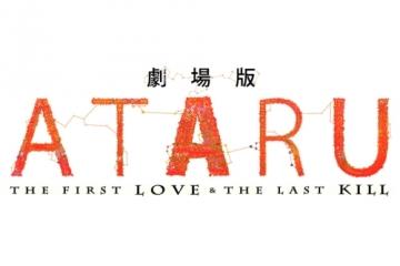 劇場版 ATARU ‐THE FIRST LOVE THE LAST KILL‐