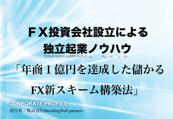 FX投資会社起業ノウハウ