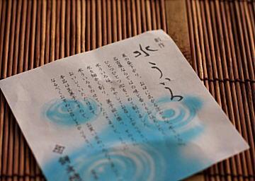 mizuuirou2.jpg