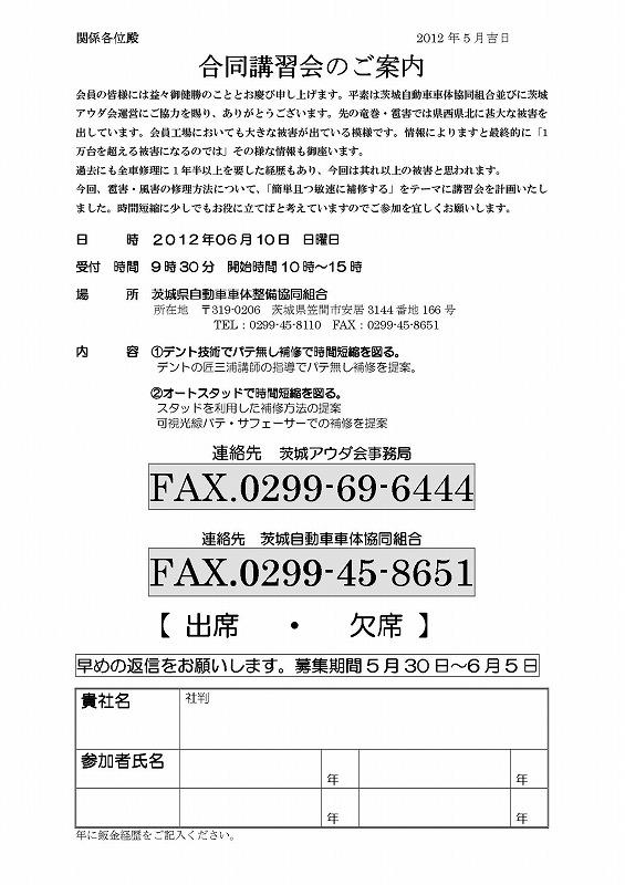 PQ合同講習2012-05