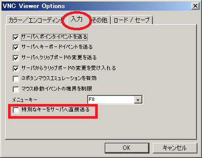 win7-vnc-dcp02.png