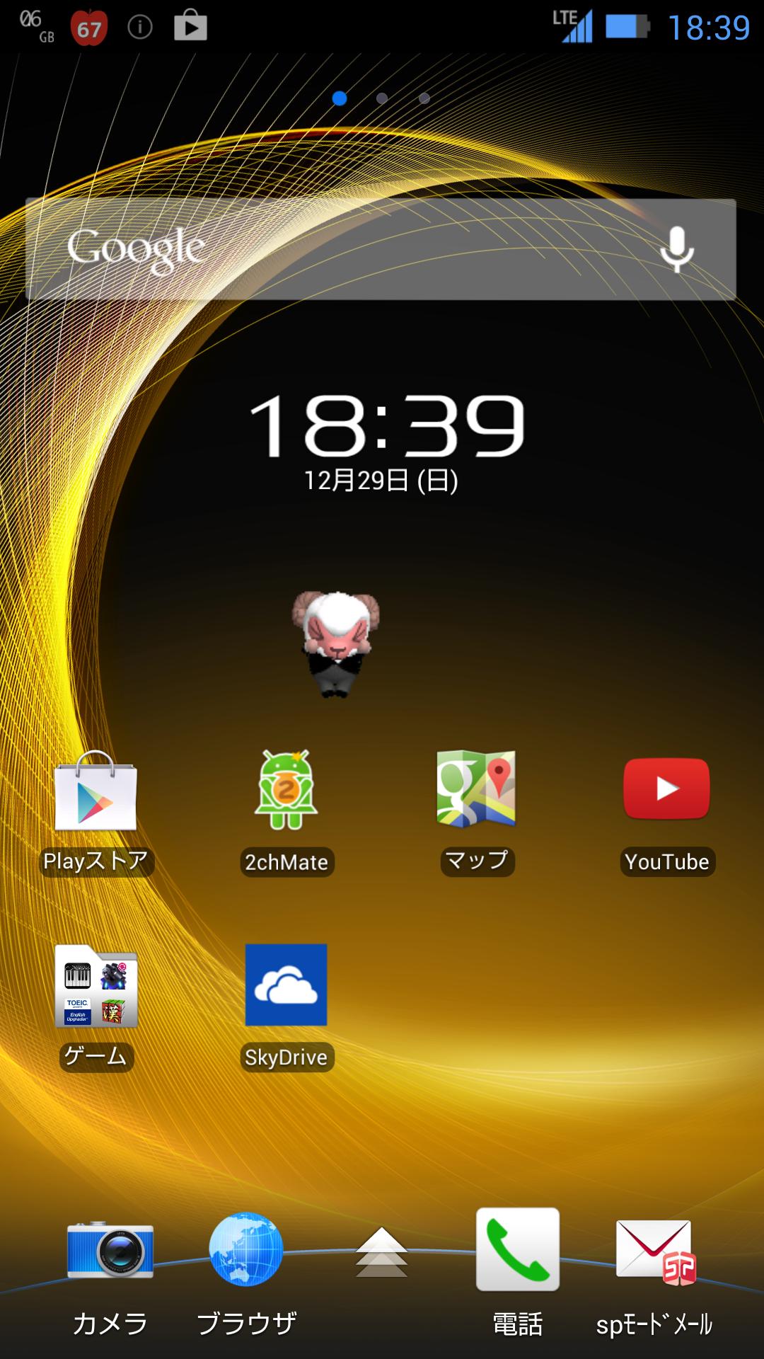 Screenshot_2013-12-29-18-39-56.png