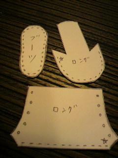 プチ靴 ロングブーツ 型紙