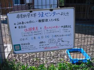 帝京科学大5