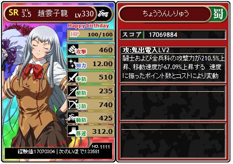 4期SR子龍