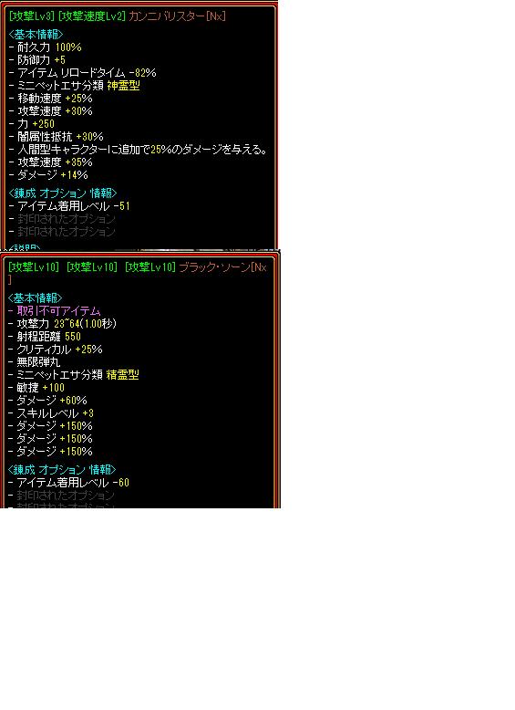 3フレ装備2