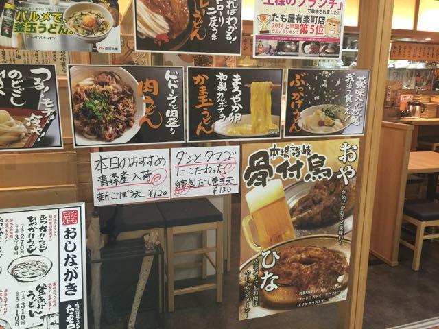 2014_11_22_yurakuchotamoya04