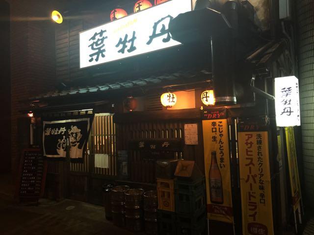 2014_10_16_habotan05