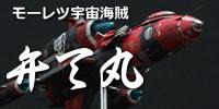 bentenmaru_banner.jpg