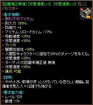RedStone 12.11.18[05]