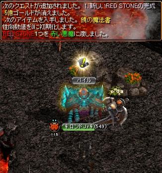 blogRedStone 12.11.29[00]