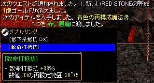 blogRedStone 12.12.01[02]