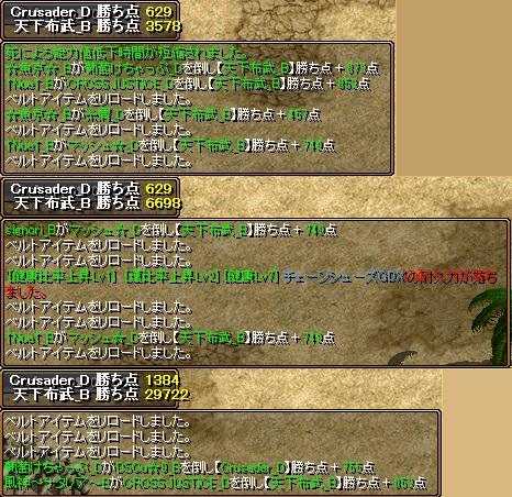 blogRedStone 12.12.11[04]