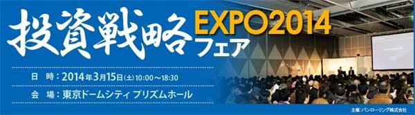 ☆パンローリング社主催!投資戦略フェア!2014☆詳しくはクリック!