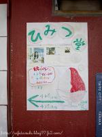 ひみつ堂◇案内ポスター