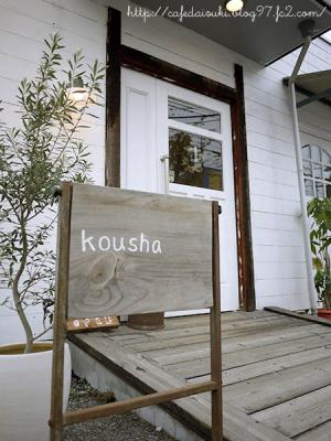 kousha◇エントランス