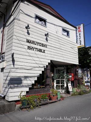sakaya cafe maruyoshi◇外観