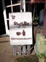 sakaya cafe maruyoshi◇Rhythble看板