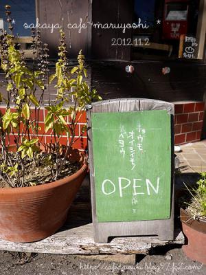 sakaya cafe maruyoshi◇店外