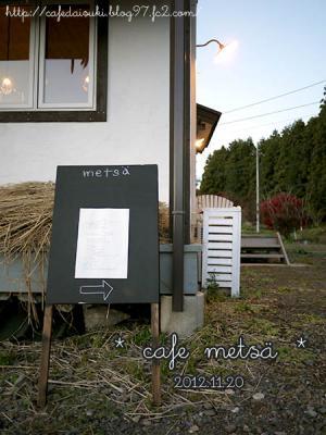 cafe metsä◇店外