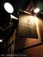 ミネ小屋◇看板