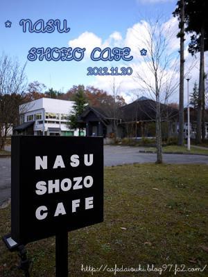 NASU SHOZO CAFE◇テラス席