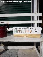 お昼ごはんとお茶 日月◇看板