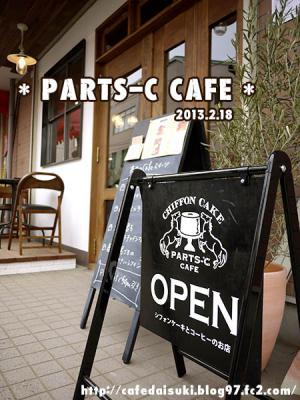PARTS-C CAFE◇看板