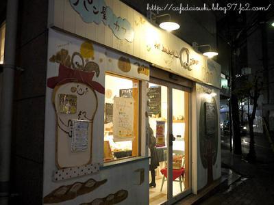 La boulangerie Quignon◇外観