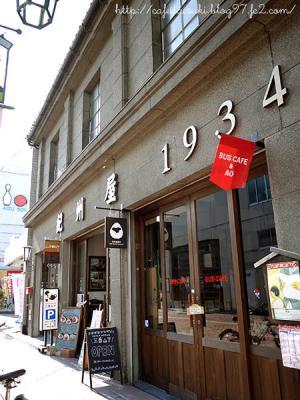 cafe&antiques 三番山下◇外観