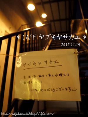 CAFE ヤブキヤサカエ◇エントランス