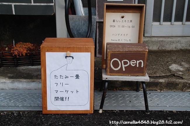 0126kurashijozu-6.jpg