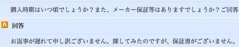 スクリーンショくット(2012-06-11 18.21.19)
