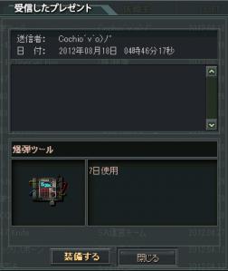 大将(Cochio)